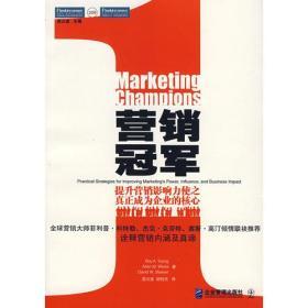 营销冠军:提升营销影响力使之真正成为企业的核心