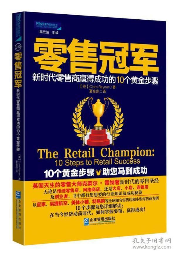 零售冠军:新时代零售商赢得成功的10个黄金步骤