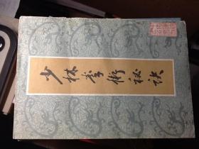少林拳术秘诀 (影印本)1986年原本书发售