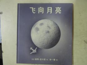 绘本:飞向月亮