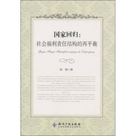 国家回归社会福利责任结构的再平衡 胡薇著 知识产权出版社 9787513008785