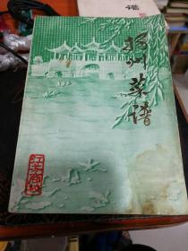 扬州菜谱`