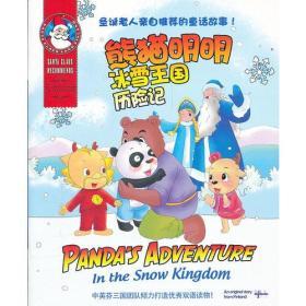 儿童文学:熊猫明明冰雪王国历险记(彩绘)