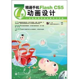 7天精通手机Flash CS5动画设计(全彩)