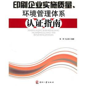 印刷企业实施质量、环境管理体系认证指南