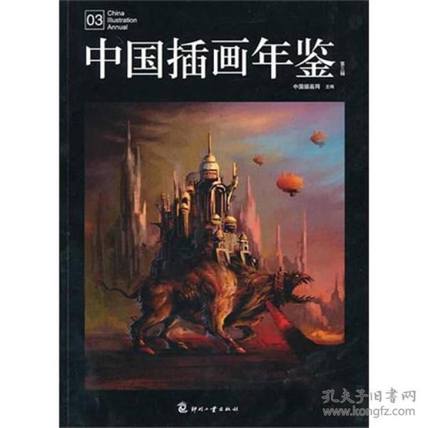 中国插画年鉴