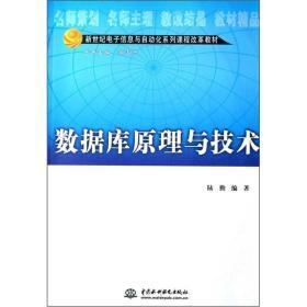 数据库原理与技术 陆勤 水利水电出版社 9787508446943