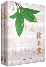 桂本草(*二卷)