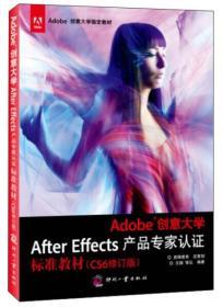 Adobe創意大學After Effects產品專家認證標準教材(CS6修訂版)