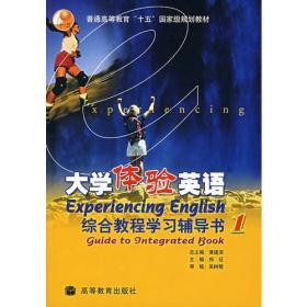 大学体验英语综合教程学习辅导书1