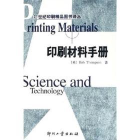 印刷材料手册 专著 Printing materials science and technology (英)Bob Thompson著 杨永刚