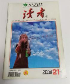 读者 2004年第21期