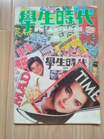 学生时代 1981年第6期 总第82期(有专辑:青少年精神食粮、等)   16开   见书影及描述
