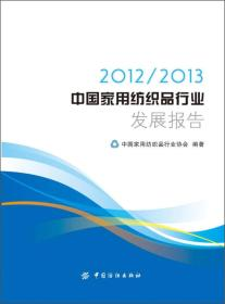 中国家用纺织品发展报告
