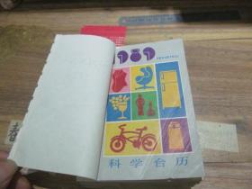 科学台历【1989年】