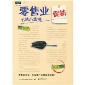 零售业促销方法与案例 专著 林正修,曾新穆,邱文政编著 ling shou ye cu xiao f