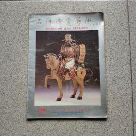 石湾陶瓷艺术