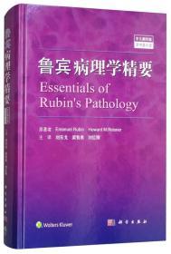 鲁宾病理学精要:中文翻译版