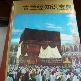 古兰经知识宝典