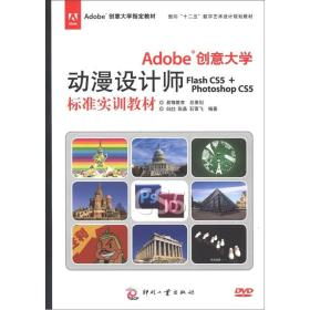Adobe创意大学指定教材:Adobe创意大学动漫设计师Flash CS5+Photoshop CS5标准实训教材