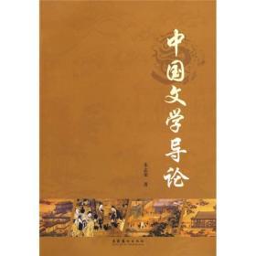 中国文学导论