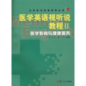 医学英语视听说教程 Ⅱ.医学教育与健康服务