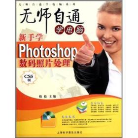 无师自通学电脑:新手学Phtotshop数码照片处理(CS5版)