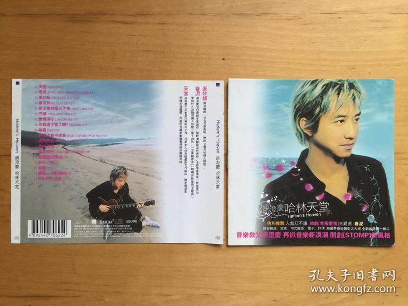 庾澄庆 哈林天堂    CD封面