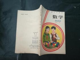 全日制六年制小学课本(数学)第十册