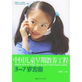 二手中国儿童早期教养工程:3-7岁方案戴淑凤中国妇女出版社9787