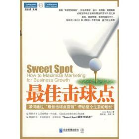 """最佳击球点:如何通过""""最佳击球点营销""""带动整个生意的增长"""