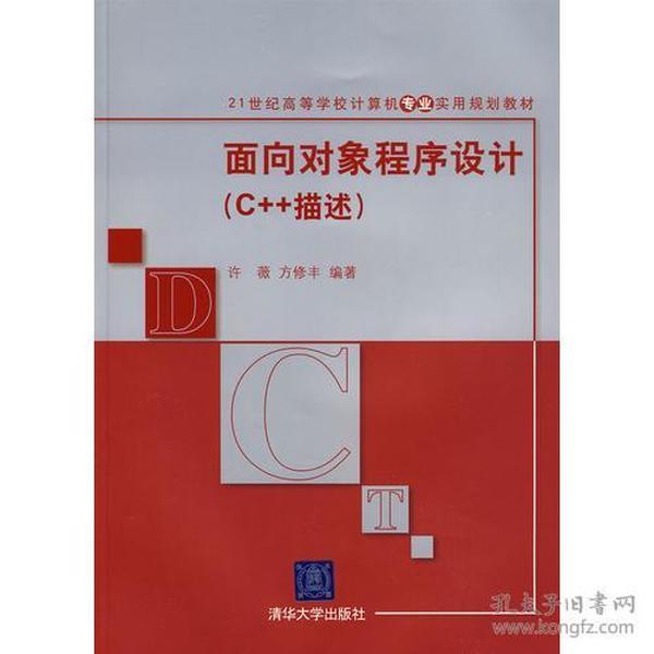 面向对象程序设计(C++描述)(21世纪高等学校计算机专业实用规划教材)