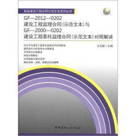 GF-2012-0202建设工程监理合同(示范文本)与GF-2000-0202建设工程委托监理合同(示范文本)对照解读