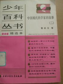 少年百科丛书精选本53:中国现代科学家的故事(二)