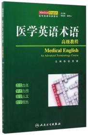 医学英语术语高级教程