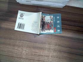 水浒连环画(珍藏本):水浒之四十:京师受降