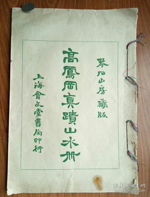 琴石山房--《高凤岗真迹山水册》
