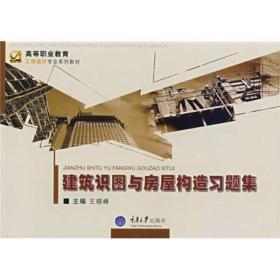 高等职业教育工程造价专业系列教材:建筑识图与房屋构造习题集