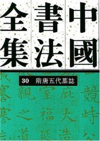 中国书法全集 30: 隋唐五代墓志