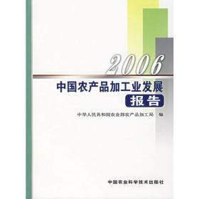 2006中国农产品加工业发展报告