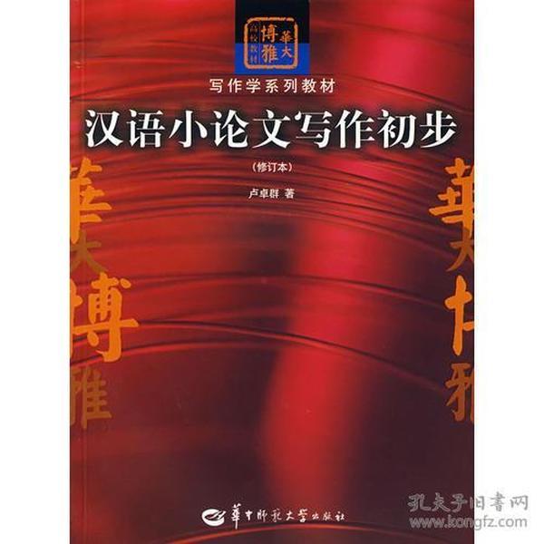 汉语小论文写作初步