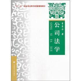正版公司法学李东方中国政法大学出版社9787562041924