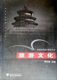 普通高校通识教育丛书:旅游文化