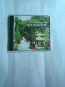 文明沐浴东城(宣传片。盒装,DVD光盘一张)