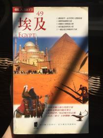 埃及 EGYPT