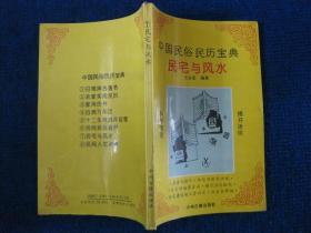 【中国民俗民历宝典】民宅与风水