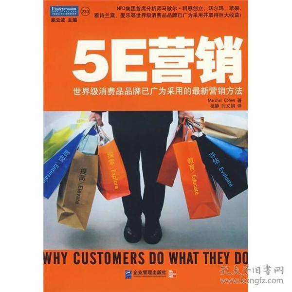 5E营销:世界级消费品品牌已广为采用的最新营销方法