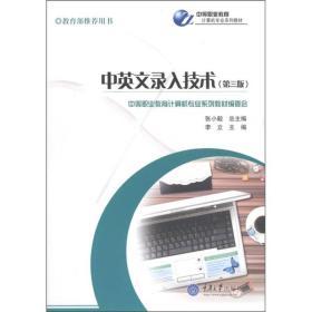 中英文录入技术第三版