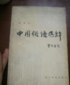 中国俗语选释