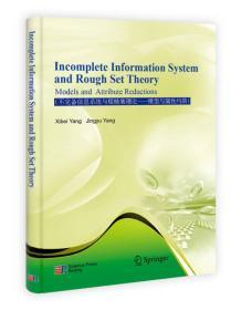 不完备信息系统及粗糙集理论:模型与属性约简(英文版)